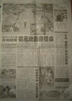 聯合報台灣希望地圖系列報導:合樸農學市集