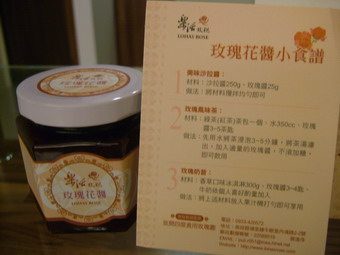 08252007b-002rosejelly.jpg
