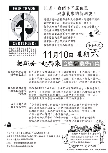dm1110-fairtrade-w450.jpg