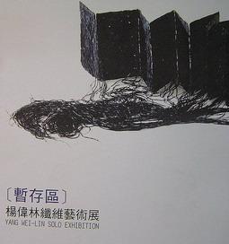 yang-exhi-front.jpg
