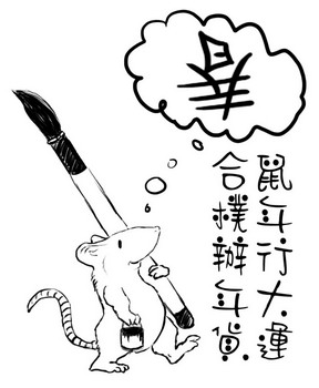 mousenyh350.jpg