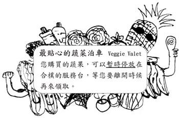 veggie-valet.jpg