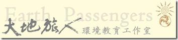 earthpassengers_logo