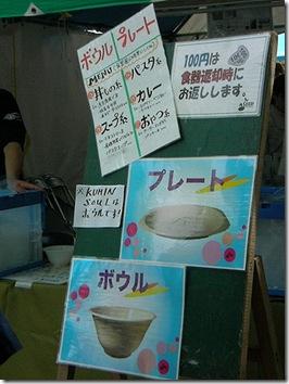 Tokyomyplate