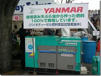 TokyoTempura