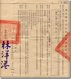 附件1:民國59年河川公地種植使用許可書