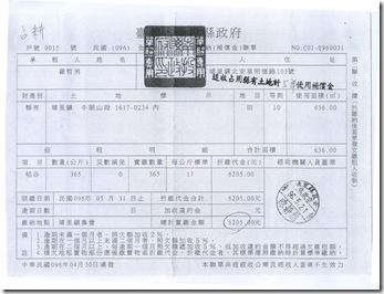 附件4:土地佔用繳納金