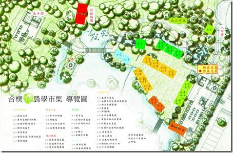 合樸農學市集場地導覽圖12 w1000