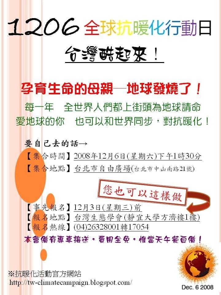 t1206抗暖化校內宣傳海報【JPG】t