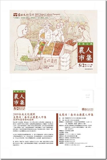 農人市集明信片
