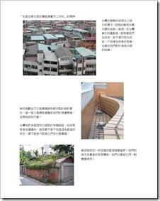 設計一做綠色城市_頁面_02