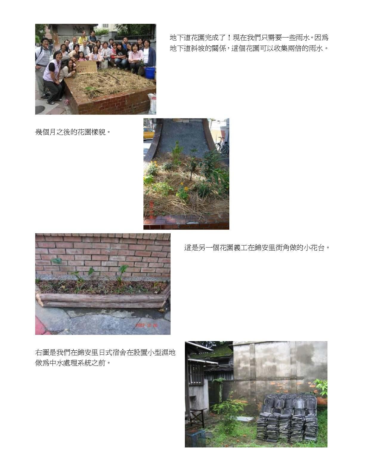 t設計一做綠色城市_頁面_06t