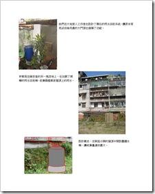 設計一做綠色城市_頁面_09