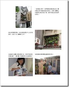 設計一做綠色城市_頁面_13