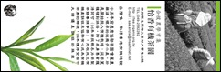 合樸書籤 怡香縮小版02022010