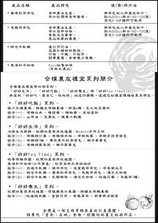 農友禮盒內頁02032010_頁面_2