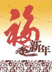味榮2010祝賀卡