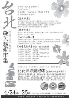 2010-台北地球日明信片(反)