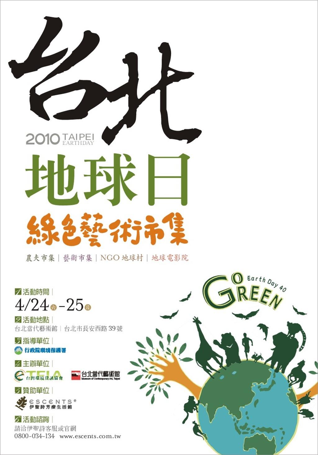 t2010-台北地球日明信片(正)t
