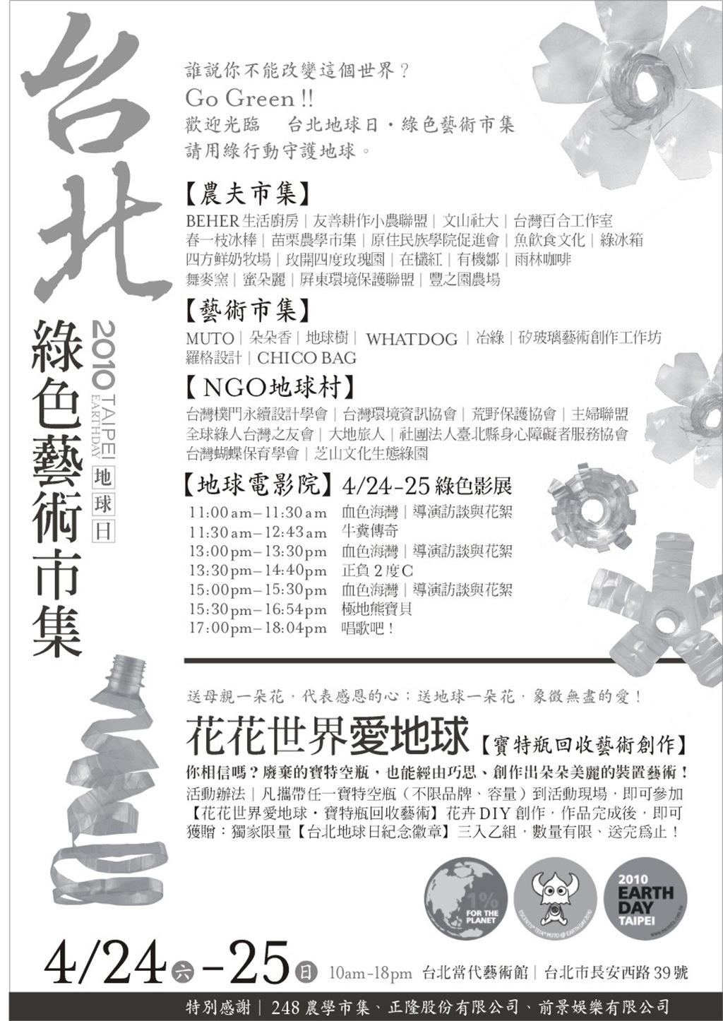 t2010-台北地球日明信片(反)t