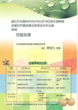20100618台中農改場活動