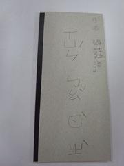 R0016322