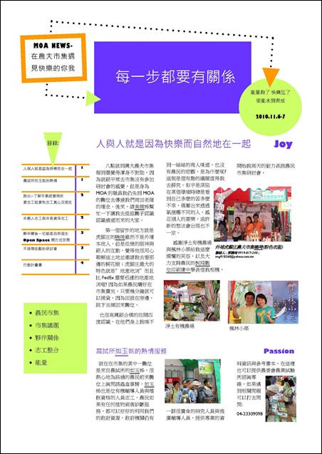 20101106-7台中農民市集研討會_頁面_1