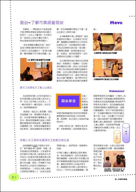 20101106-7台中農民市集研討會_頁面_2