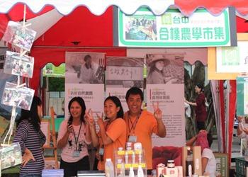 20101106-7台中農民市集研討會_img_101