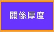 20101106-7台中農民市集研討會_img_122