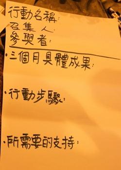 20101106-7台中農民市集研討會_img_481
