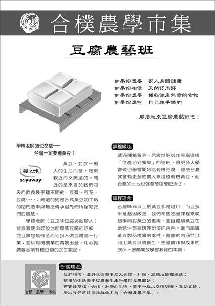 豆腐農藝班