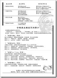 農友禮盒內頁02032010_頁面_2縮小