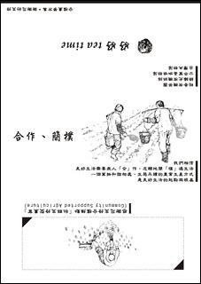 合樸0530農友禮盒_頁面_1