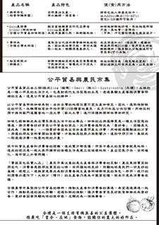 合樸0530農友禮盒_頁面_2