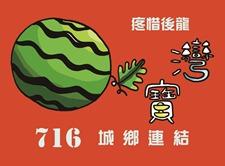 灣寶西瓜貼紙-桌布尺寸