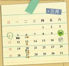 行事曆第一季02