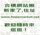 new hopemarket website annoucement w170